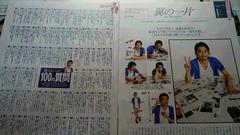 タッキー&翼)今井翼[TVぴあ]連載切り抜き#100(2011年6/8号)