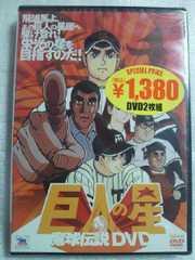 プロ野球 アニメ 巨人の星 魔球伝説 大リーグボール DVD 2枚組