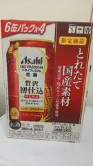 アサヒドライプレミアム豊醸限定品!!1箱350ml