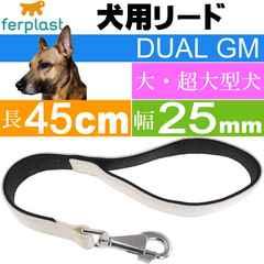 リード 犬 短引き ファープラスト デュアル長45幅25mm 白 Fa398