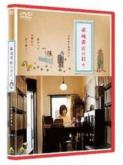 DVD『森崎書店の日々』菊池亜希子中古美品