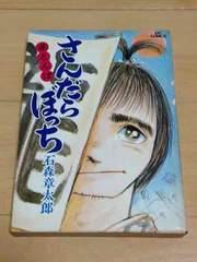 ★さんだらぼっち 5巻★石森章太郎