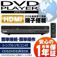 DVDプレーヤー 新品 一年保証 シンプルな簡単操作
