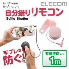 ☆ELECOM スマホ シャッターケーブル 巻取り式 有線リモコン