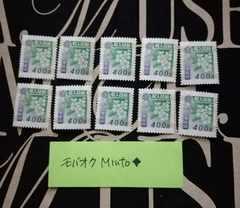 未使用400円収入印紙10枚4000円分◆モバペイ歓迎