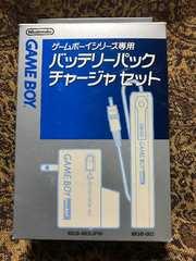 ゲームボーイシリーズ専用 バッテリーパックチャージャセット