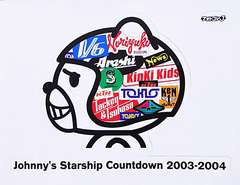 Web限定販売★Johnny's Starship Countdown 2003-2004