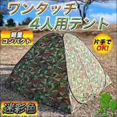 ★2個★4人用 ワンタッチ テント 網戸 ワイド室内 200cm 迷彩