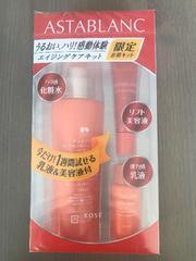 ★アスタブラン★しっとり化粧水・乳液・美容液・新品・3780円