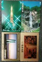 未使用日本の名所テレフォンカード4枚詰め合わせ福袋