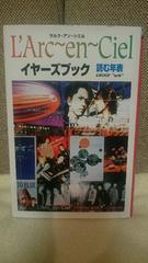 中古 L'Arc〜en〜Ciel イヤーズブック 読む年表 1999 送料込み