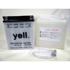 【新品】yellバイク用バッテリーYB12A-A(FB12A-A互換)カワサキ