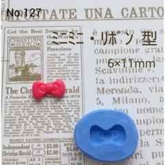 デコ型◆ミニミニ リボン◆ブルーミックス・レジン・粘土
