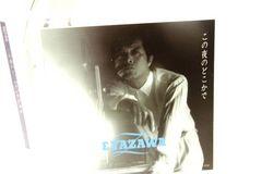 【安!】名盤…矢沢永吉・この夜のどこかで