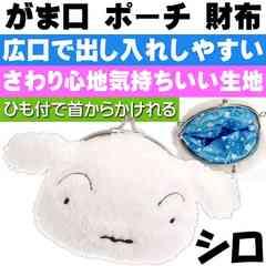 クレヨンしんちゃん シロ がま口財布 ポーチ ショルダー付 Un042