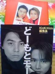 KinKi Kids[どんなもんヤ!][どーもとモード]2冊セット