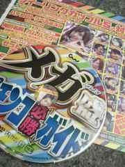 パチンコ必勝ガイド メガ盛 Vol.8 付録DVD