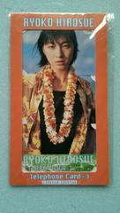広末涼子/未開封テレカRH DEBUT TOUR 連刷3枚組専用台紙付