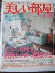 美しい部屋 no.97 暮らしやすい収納23のスーパーアイデア