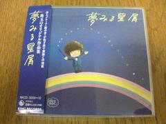 CD「夢みる星屑 珠玉のオリジナル作品集」詩人グループ★