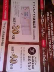 セブン&アイ商品券1万円分・当たる。