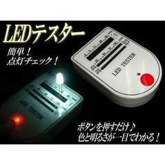 送料無料!自作LED電球工作点灯チェックに!LEDテスター