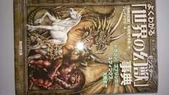 よくわかる「世界の幻獣」事典  廣済堂文庫