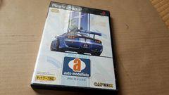 PS2☆アウトモデリスタ☆CAPCOM。レースゲーム。