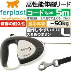 犬猫用伸縮リード フリッピーテックL コード5m灰 Fa5071