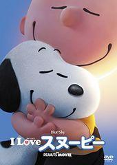 新品DVD/I LOVE スヌーピー  THE PEANUTS MOVIE