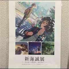 2014年 新海誠展 パンフレット 君の名は/言の葉の庭/送料100円