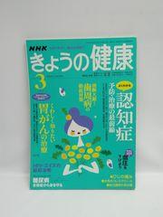 1807 NHK きょうの健康 2007年 03月号