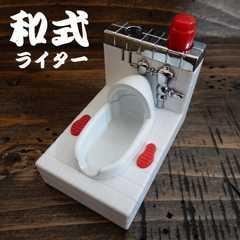 【送料無料】トイレ ライター 和式便所 レトロ/栓抜き付