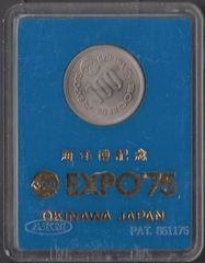 沖縄海洋博覧会記念100円白銅貨ケース入り1枚売り。