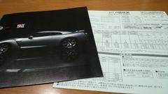 スカイラインGTーR35 カタログ 価格表NISSAN日産