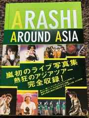 嵐 ARASHI AROUND ASIA フォトブック写真集