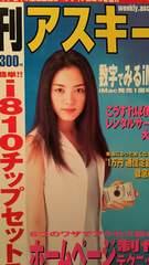 仲間由紀恵・CoComina‐Girls【週刊アスキー】1999年9月22日号