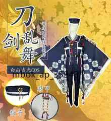 刀剣乱舞 白山吉光 コスプレ衣装+肩鎧 +帽