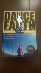 EXILE USAの「DANCE EARTH(DVD付)