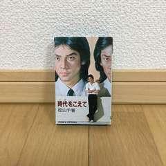 ☆松山千春/(時代をこえて)/♪カセット♪