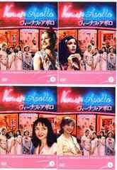 新品DVD4枚■ヴィーナス&アポロ 恋してエステ1〜4