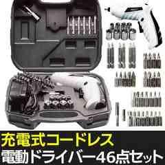 【豪華48点SET】充電式 コードレス 4.8V 電動 ドライバーセット