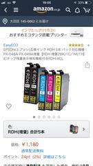 EPSON(エプソン)互換インク RDH 5本 パック対応機種:PX-048A