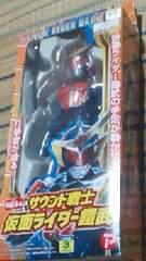 サウンド戦士『仮面ライダー鎧武』