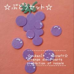 ダイカット128)ぶどうセット/果物/秋
