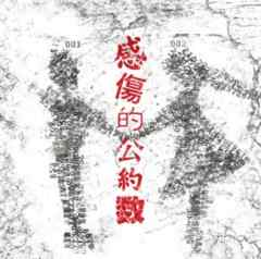 ◆DAMY 【感傷的公約数】 CD+DVD 新品 特典付き