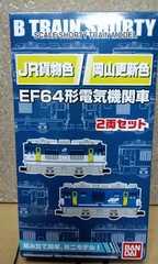 �CBトレインショーティー EF64形電気機関車 2両セット