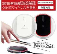 新品 ワイヤレス充電器 ホワイト