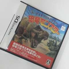 (美品)DSソフト/恐竜モンスター(激安即決)