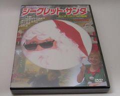 -d-.[シークレット・サンタ]新品未開封DVD